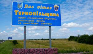 Ternopilska_obl