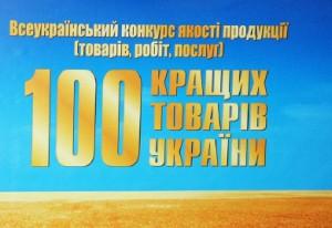 1320762939_tovary