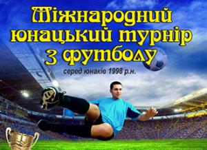 logo-футбол-U-16