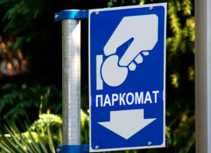 parkuvania11_141095587013