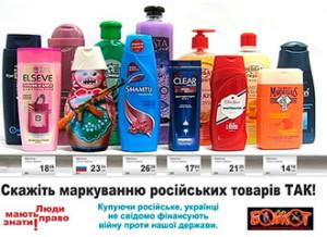 ros_tovary