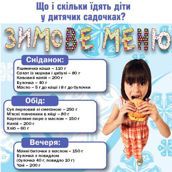 menu-v-sadochku