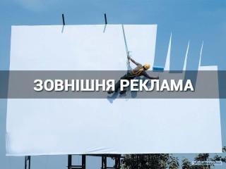 zovnishnya-reklama-