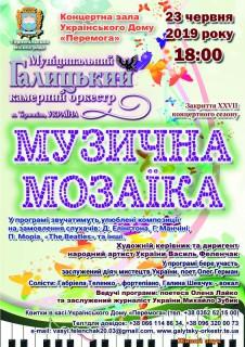 afisha_mozaika_А4