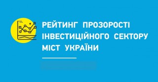 reyting-prozorosti-mist-27-08-2019