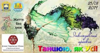 tantsyuy-yak-usi-2208-19