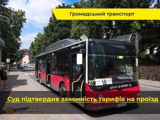 zakonni-tarifi-na-proizd-ternopil-15-08-2019 (1)