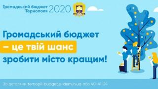 gromadskiy-byudget-2020-20-08-2019