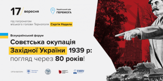 istorichniy-forum-ternopil-veresen-2019