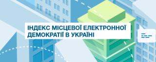indeks-mistsevoi-elektronnoi-demokratii-v-ukraini