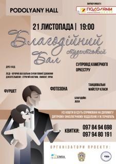 blagodiyniy-videnskiy-bal-2019