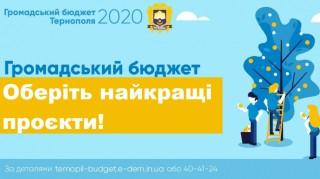 gromadskiy-byudget-2020-20-08-20192