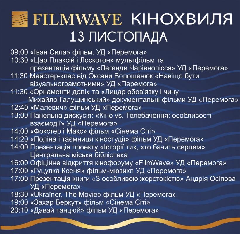 programa-13chislo-12-11-2019