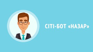 citybot-nazar-ODC-2019-ternopil