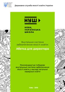 abetka-dlya-diroektora-ternopil-2020