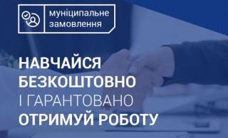 munitsipalne-zamovlennya-ternopil-23-12-2020