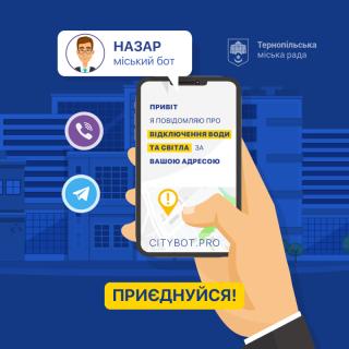 siti-bot-nazar-ternopil-28-12-2019