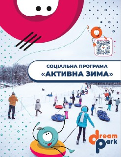snoutyubingova-trasa-ternopil-2020