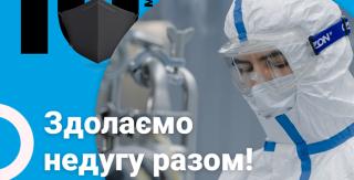blagodiyniy-fond-ternopil-27-03-2020