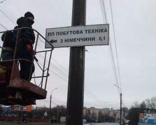 demontag-dorognih-znakiv-16-03-2020
