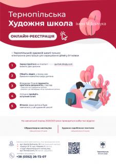 hudognya-shkola-ternopil-16-03-2020