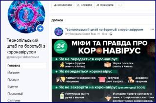 operativniy-shtab-po-borotbi-z-koronavirusom