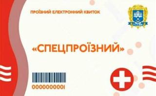 spetsproziy-ternopil-2020