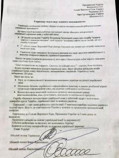 list-zelenskomu-28-05-2020