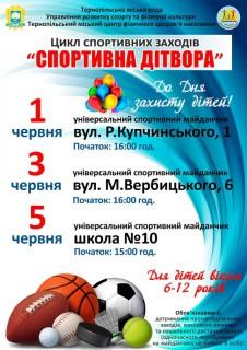 sportivna-ditvora-29-05-2020