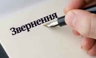 zvernennya-ternopil-06-05-2020