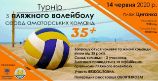 u-ternopoli-proyde-turnir-z-plyagnogo-voleybolu-14-chervnya-2020-r_