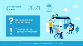 gromadskiy-byudget-ternopil-27-08-2020
