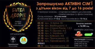 bitva-dvoriv-250902021