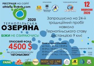 ternopilska-ozeryana-2020