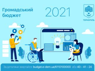 byudget-uchasti-ternopil-01102020
