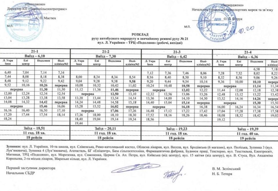 rozklad-1-3-3-page-0001-1024x7241