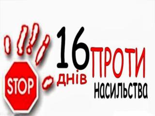 16-dniv-proti-nasilstva-ternopil-garyacha-liniya