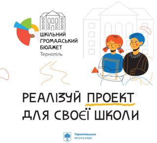 school-budget-2021-Ternopil