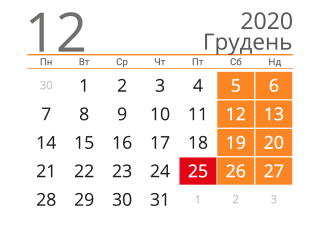 calendar-Ukraine-2020-12-hruden-norm-min
