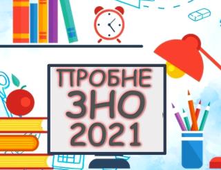 probne-zno-2021-ternopil