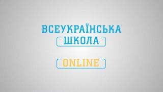 shkola-na-telebachenni-rozklad-urokiv-na-drugyj-tyzhden-e1586766159337