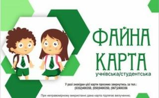 sotsialna-karta-ternopolyanina-kategorii-uchnivska-2020