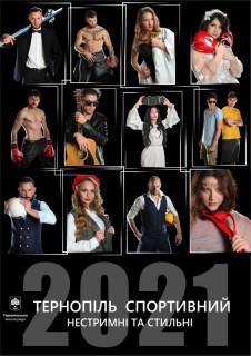 zobragennya-viber-2020-12-31-11-12-44