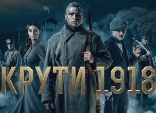 film-kruti-1918-2021