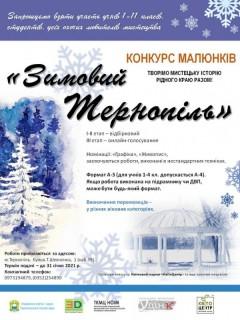 konkurs-malyunkiv-26_01_2021