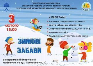 zimovi-zabavi-01_02_2021