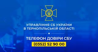 Helpline_regions_Ternopil