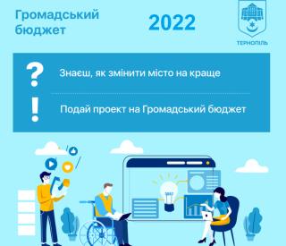 2022-rokubyudget-uchasti-ternopil-