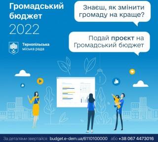 Budjet-2022-Ternopil-feed