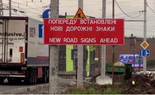 novi-dorogni-znaki-bilya-gaivskogo-mostu